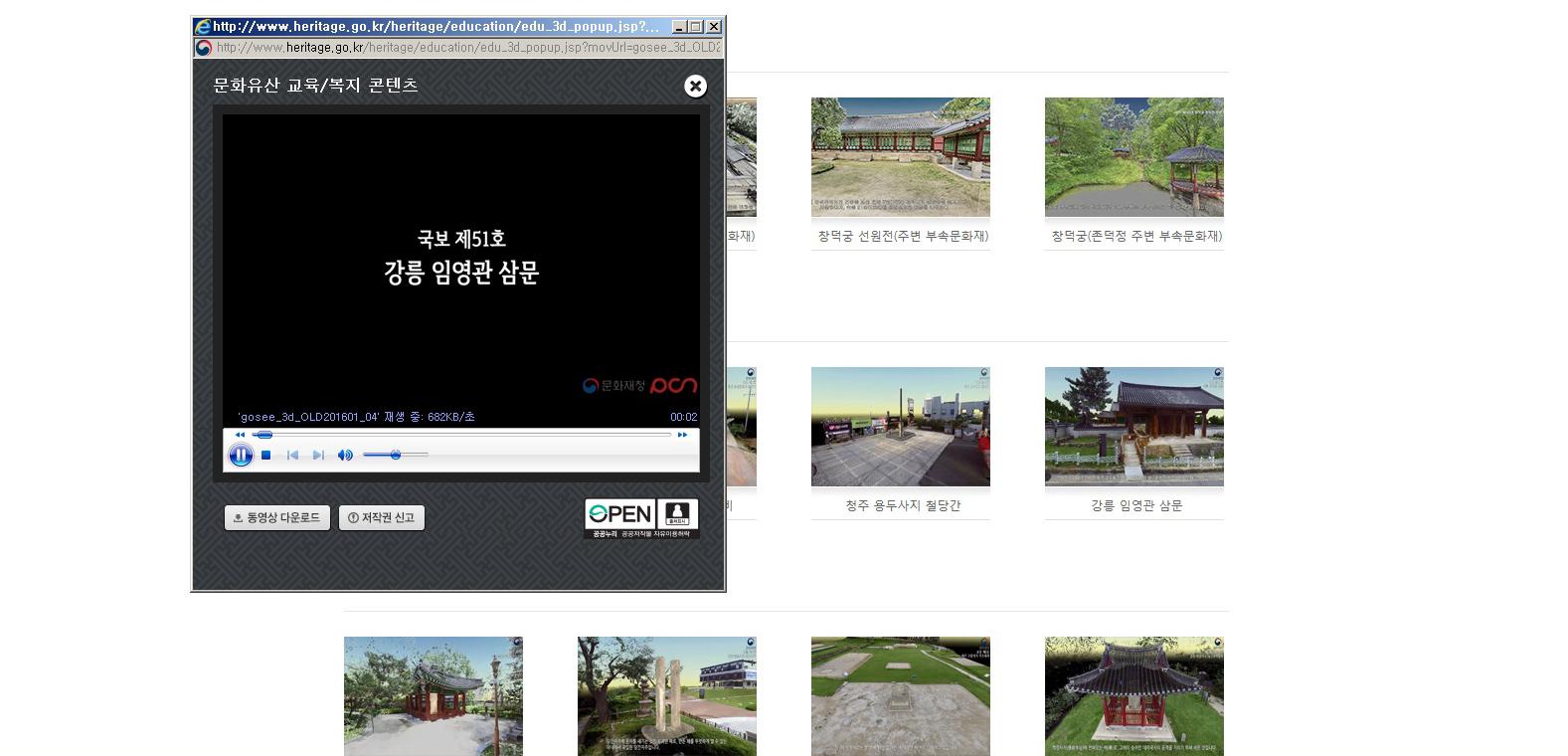 국가문화유산포털 문화유산 3D-강릉 임영관 삼문