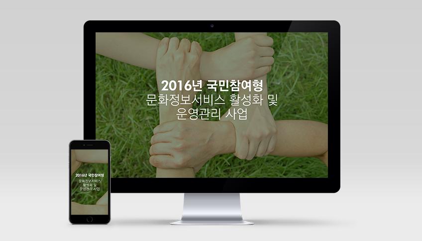 2016년 국민참여형 문화정보서비스 활성화 운영관리 사업관련 대표 이미지 모바일과 PC 디바이스 배경으로 표현