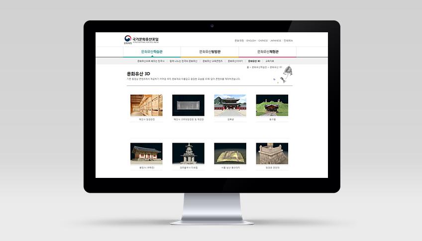 국가문화유산포털 문화유산 3D