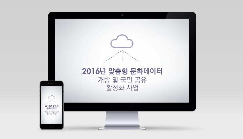 2016년 맞춤형 문화데이터 개방 및 국민 공유 활성화 사업관련 대표 이미지 모바일과 PC 디바이스 배경으로 표현