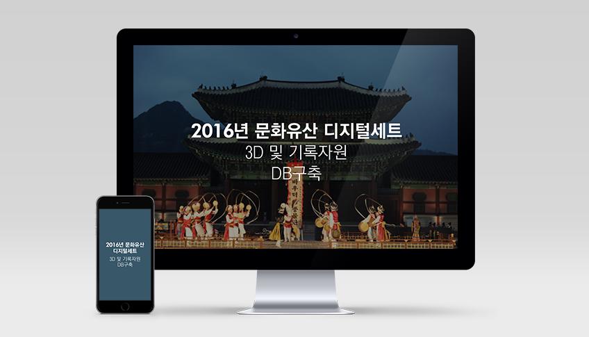 2016년 문화유산 디지털세트 3D 및 기록자원 DB 구축 사업관련 대표 이미지 모바일과 PC 디바이스 배경으로 표현