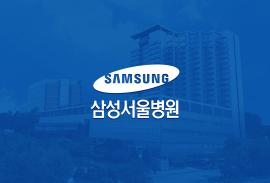 삼성서울병원 유지운영 프로젝트