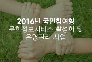 2016년 국민참여형 문화정보서비스 활성화 운영관리 사업 썸네일