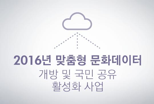 2016년 맞춤형 문화데이터 개방 및 국민 공유 활성화 사업 썸네일