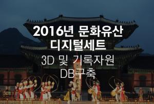 2016년 문화유산 디지털세트 3D 및 기록자원 DB 구축 썸네일