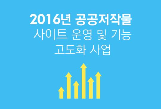 2016년 공공저작물 사이트 운영 및 기능 고도화 사업 썸네일