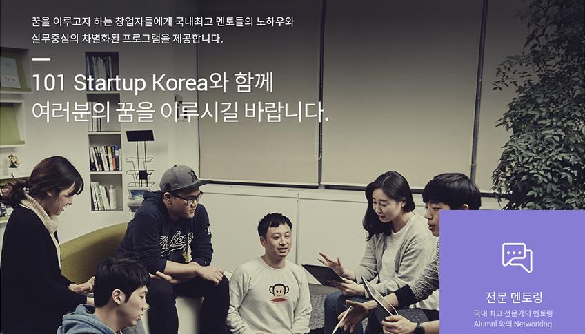 상생혁신센터 실제현장 촬영컷 활용 페이지