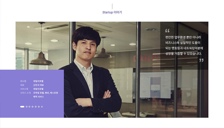 상생혁신센터 참여 스타트업 성공사례 이미지 페이지