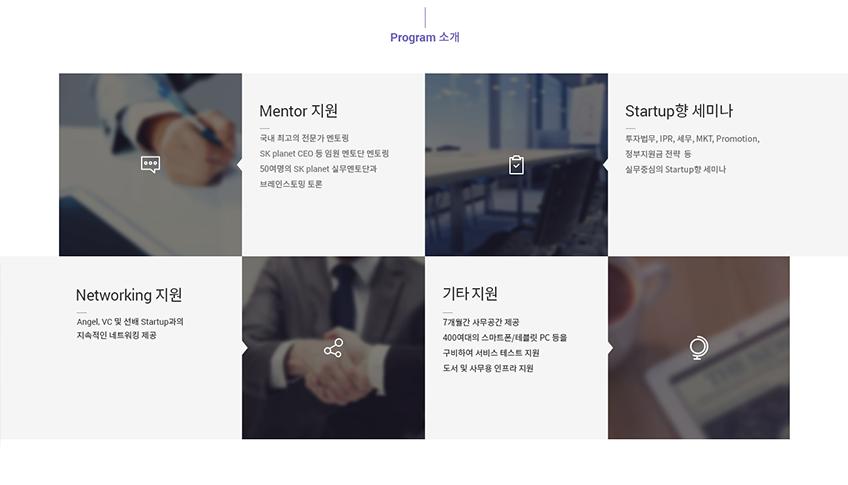 상생혁신센터 프로그램 소개 페이지