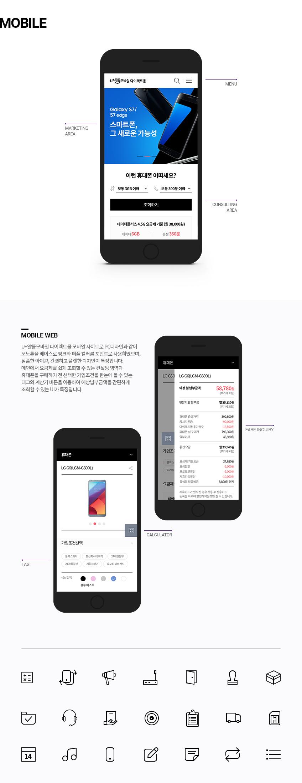 U+알뜰모바일 다이렉트_Mobile
