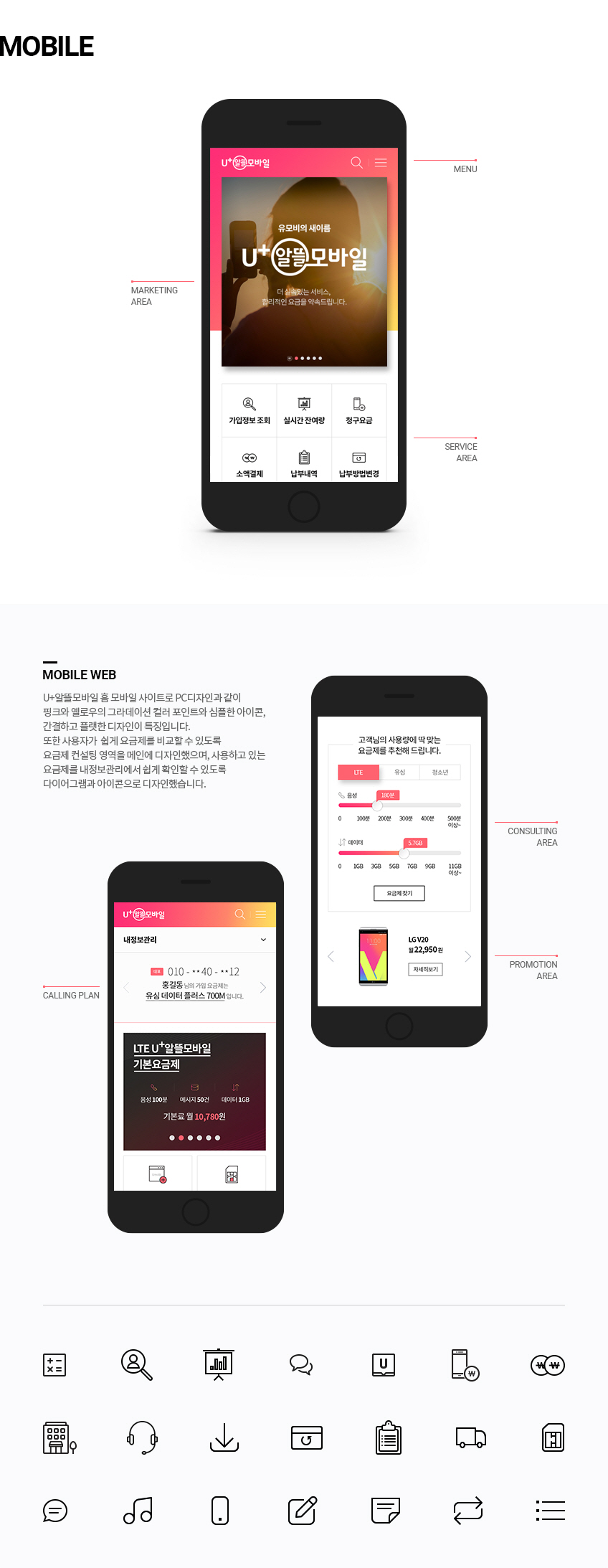 U+알뜰모바일_Mobile