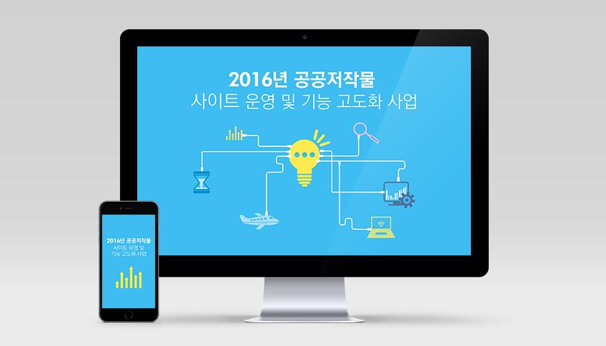 2016년 공공저작물 사이트 운영 및 기능 고도화 사업관련 대표 이미지 모바일과 PC 디바이스 배경으로 표현