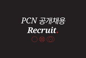 2016년 PCN 공개채용 썸네일