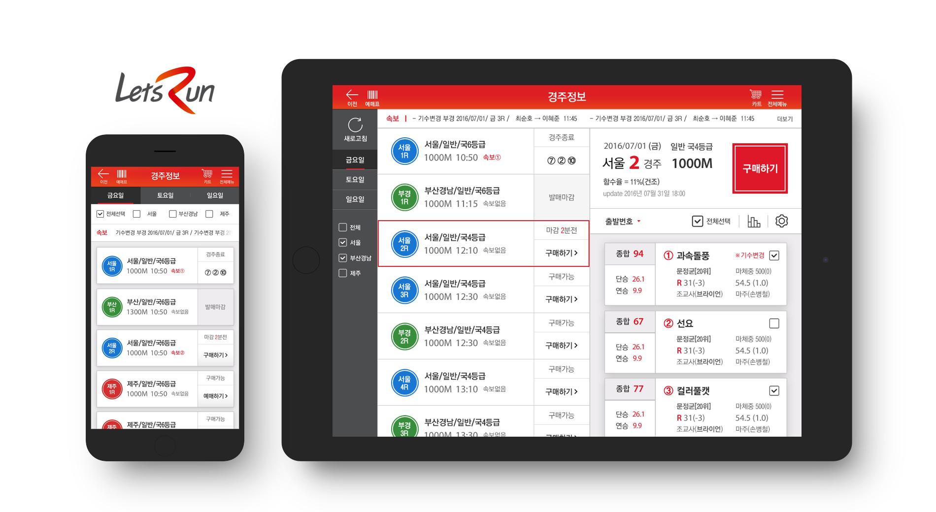 마이카드 3.0 테블릿 경주정보