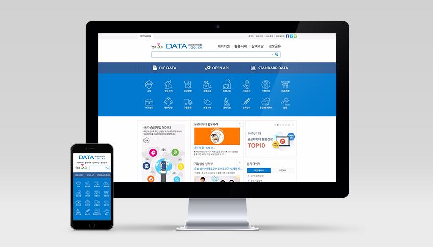 공공데이터포털 유지운영 및 서비스 개선 사업 콘텐츠 메인 페이지 이미지