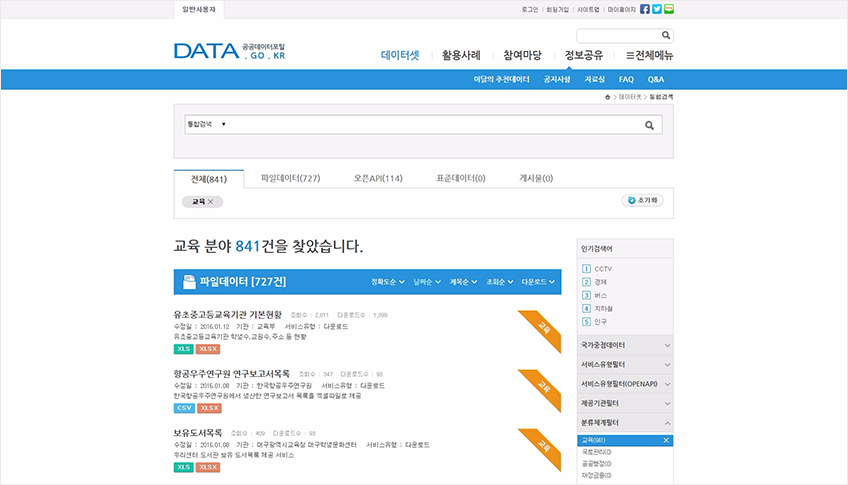 공공데이터포털 데이터셋 페이지 이미지