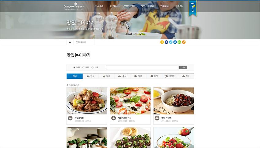 동원홈푸드 대표음식 페이지 이미지