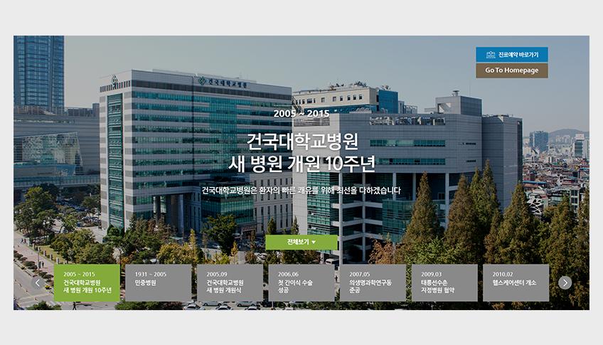건국대학교병원 개원 10주년 기념 역사페이지 이미지