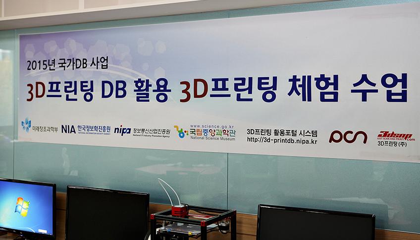 3D 프린팅 체험 현장 수업 현수막