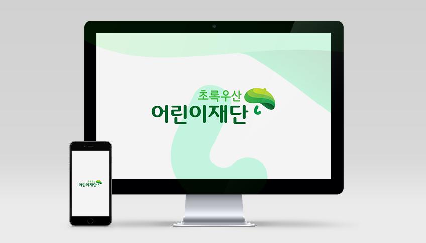 초록우산 어린이재단 홈페이지 구축 콘텐츠 메인 이미지