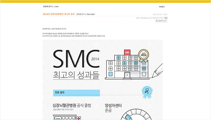 삼성서울병원 생생현장뉴스 게시판 페이지 이미지