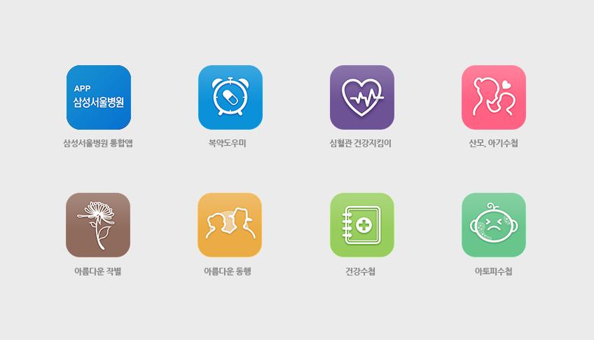 삼성서울병원 통합 모바일 서비스 아이콘 이미지