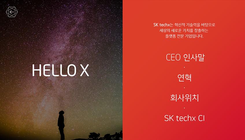 SK 테크에스 회사소개 이미지