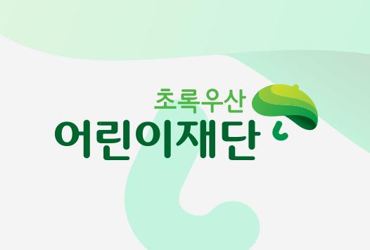 초록우산 어린이재단 홈페이지 구축 썸네일